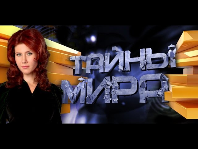 Тайны мира с Анной Чапман Заряд Вселенной