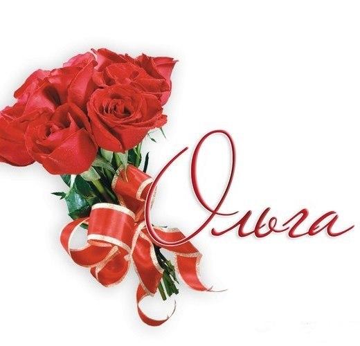подвеса предназначен картинки с именем ольга цветы подобранный