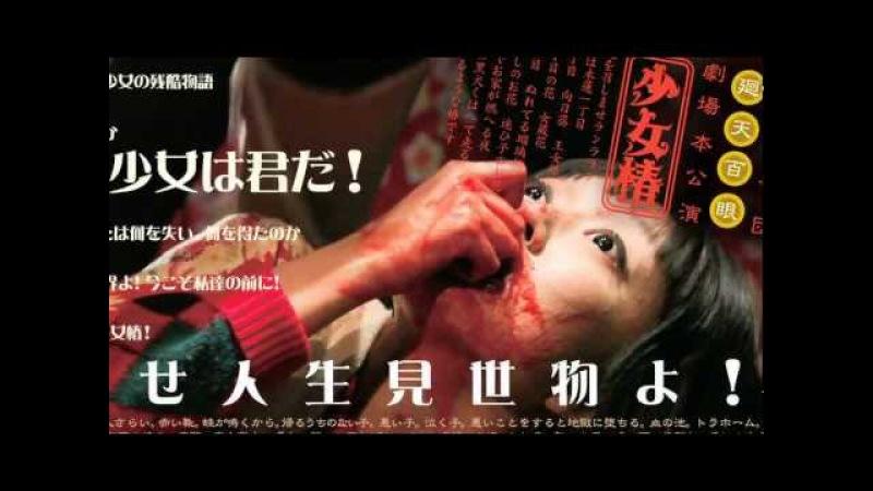 廻天百眼『少女椿』2012版CM