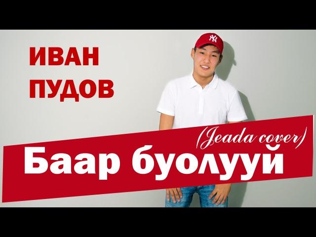 Иван Пудов Баар буолууй Jeada cover