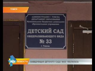 Заведующая детского сада №33 уволилась