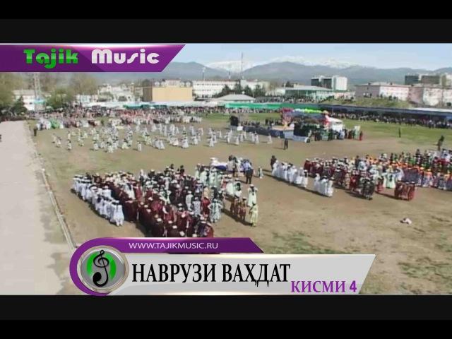 ПРЕМЬЕРА Navruzi Vahdat Part 5 Наврузи Вахдат Кисми 5 2016 TajMedia Pro
