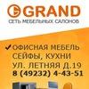 """Сеть мебельных салонов """"Grand"""""""