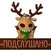 Подслушано)Соколовский НВК)