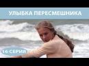 Улыбка пересмешника. Сериал. Серия 16 из 16. Феникс Кино. Мелодрама