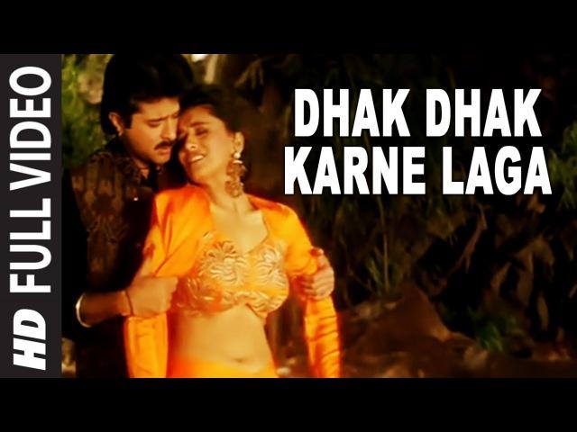 Dhak Dhak Karne Laga Full Video Song Beta Anil Kapoor Madhuri Dixit