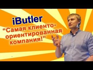 Андрей Карпухов об iButler (i-Butler, Айбатлер)