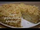 Торт ЯБЛОЧНЫЙ АРОМАТ или Торт НАПОЛЕОН с яблочной прослойкой NAPOLEON with apples