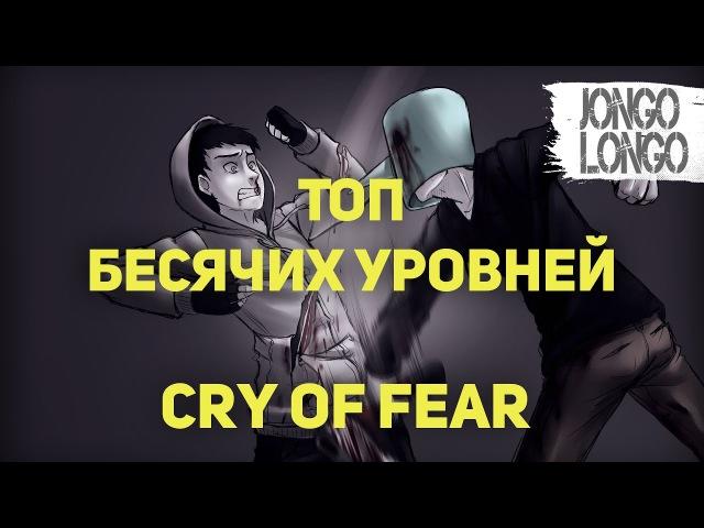 ТОП ● БЕСЯЧИЕ УРОВНИ CRY OF FEAR