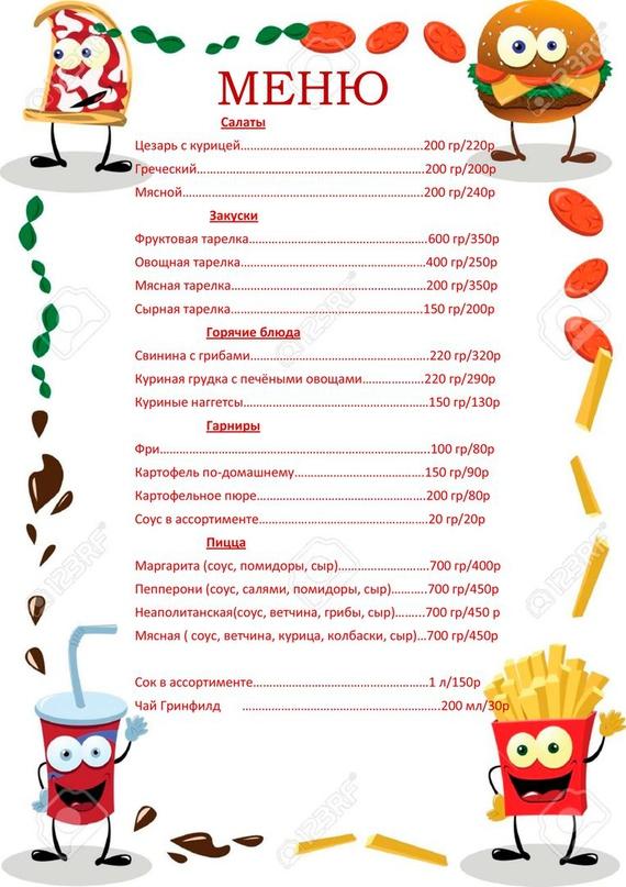 Образец детского меню с картинками