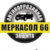 Меркасол66 - Антикоррозийная защита.Екатеринбург