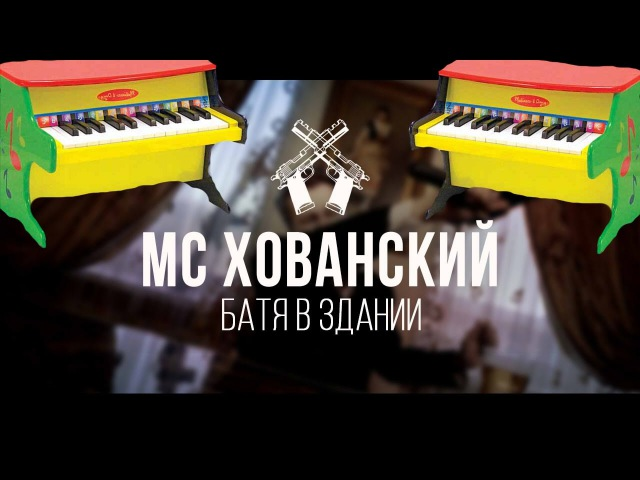 МС Хованский Батя в зании на пианино Cover DeD Baraded