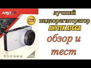 Видеорегистратор ANYTEK AT66A. Обзор и тест.