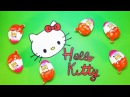 Новинка! СЮРПРИЗЫ Киндер Джой для девочек Хелло Китти 2017! Unboxing Kinder Joy Hello Kitty