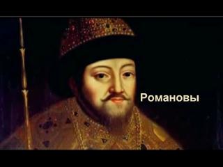 2 Как Романовы подменили Культуру (куло) на религию (крест). Фильм 18 - Первые Романовы (HD)