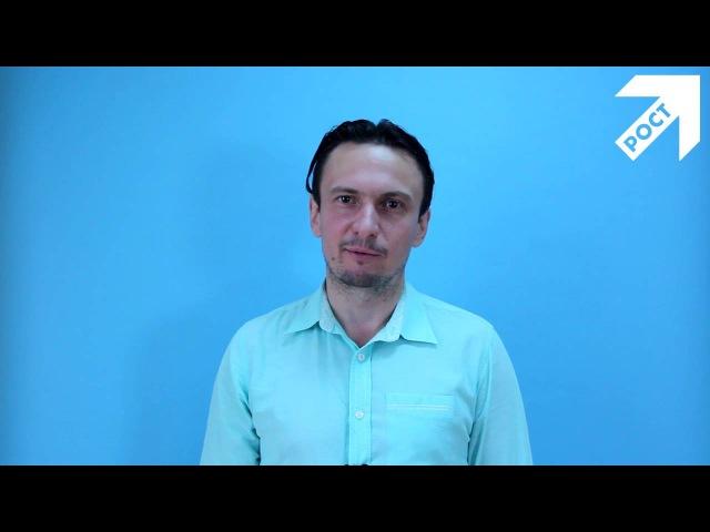 Александр Семуков Идея для Роста
