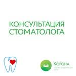 Приём стоматолога