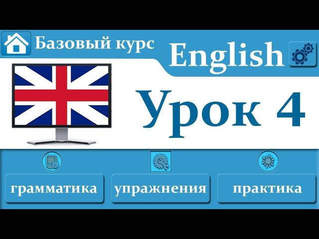 Английский язык . Урок 4 . IOO глаголов самых популярных .