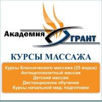 Логотип Курсы массажа Новосибирск