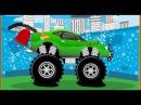 Мультик про МОНСТР ТРАК MONSTER TRUCK - ДЖИП ВНЕДОРОЖНИК веселая АВТОМОЙКА мультфильм