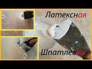 Замазка сколов на стене. Латексная шпатлевка. Тест на усадку и высыхание.