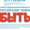 Российскому комиксу — быть!