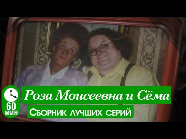 Одна за всех Роза Моисеевна и Сёма Сборник самых смешных выпусков