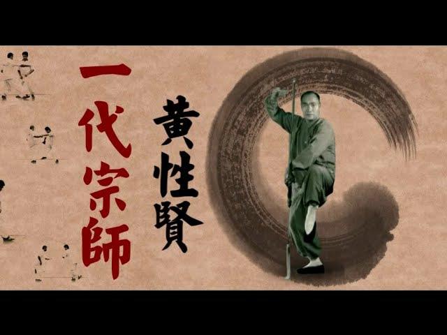"""黄氏太极创始人""""一代宗师黄性贤""""纪录片完整版。 Founder of Huang's Tai Chi Master Huang Sheng Shyan 。"""