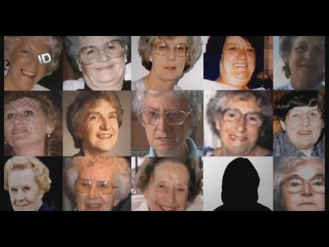 Гарольд Шипман - доктор смерть.Маньяк или продукт Купленного образования? Более 400 убийств только доказано