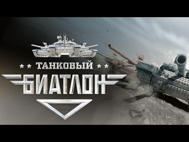 Танковый биатлон сезон 2013 Выпуск 5