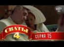 Сваты 4 4 й сезон 15 я серия топ комедии для всей семьи