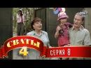 Сваты 4 4 й сезон 8 я серия