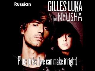 Gilles Luka Feat. Nyusha - Я хочу к тебе [ RUSSIAN OFFICIAL ]