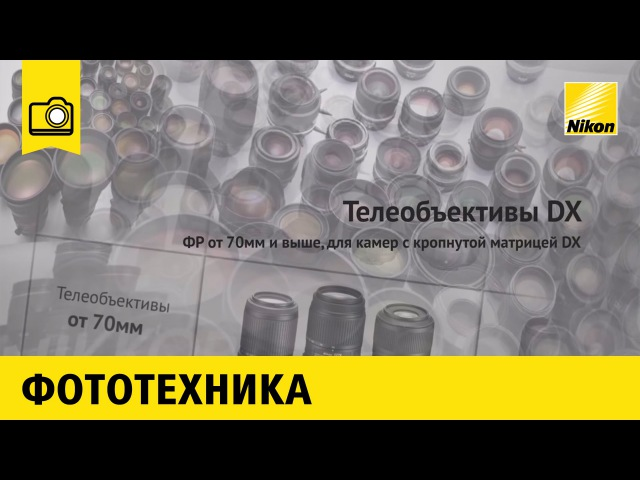 Nikon school: Телеобъективы NIKKOR