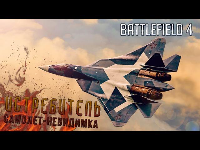Battlefield 4 Гайд: Самолет невидимка Истребители Су 50 F 35 J 20
