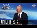 Лучшие ляпы и приколы Чисто News за 2015 год