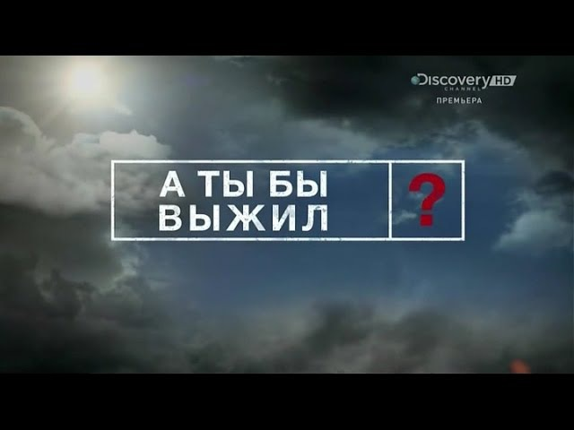 DISCOVERY А ты бы выжил 4 Серия Discovery So You Think You'd Survive