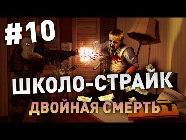 Школо-Страйк   Двойная смерть 10