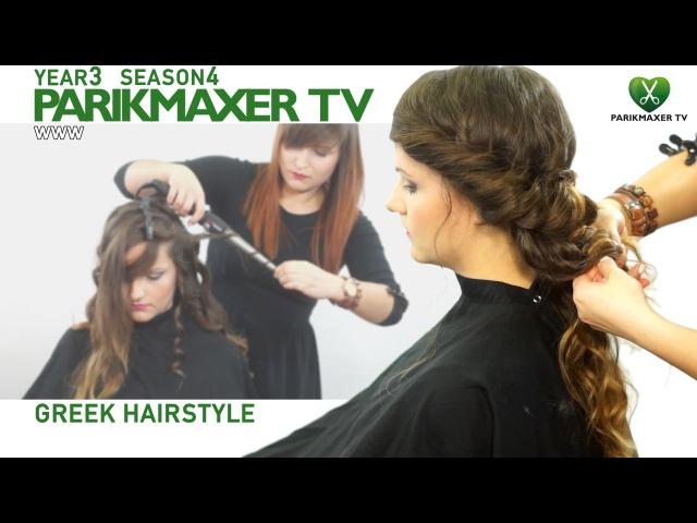Прическа в греческом стиле Greek hairdo парикмахер тв