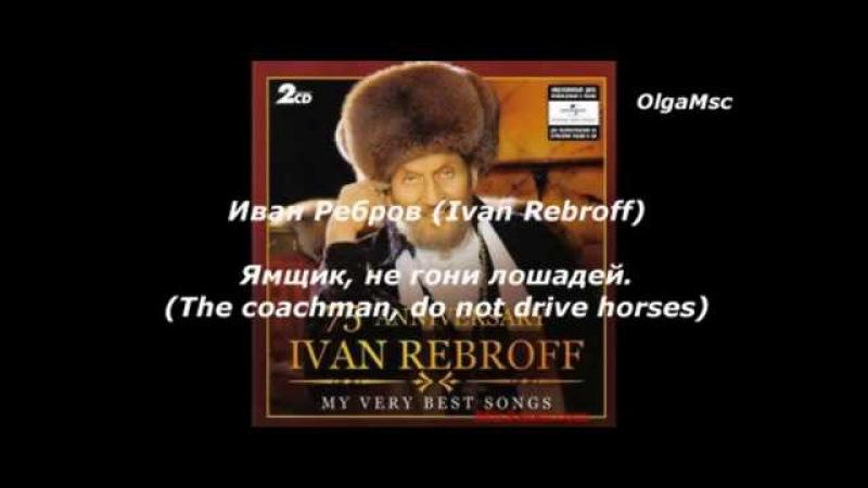 Иван Ребров Ямщик не гони лошадей