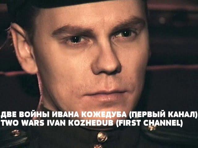 Две войны Ивана Кожедуба 2010