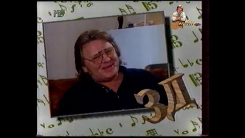 Юрий Антонов в программе Звуковая дорожка. 1996