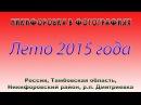Никифоровка в фотографиях Лето 2015 р п Дмитриевка Никифоровского района Тамбовской области