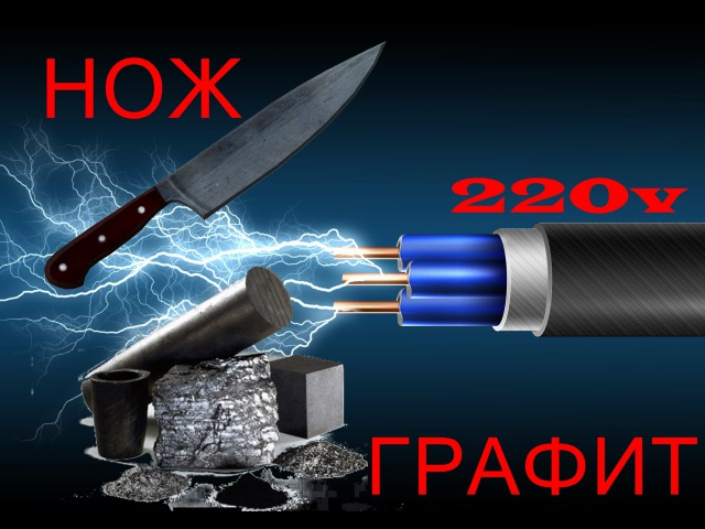 ЗАКАЛКА ножа в ГРАФИТЕ метод цементирования HARDENING knife in GRAPHITE cementation method