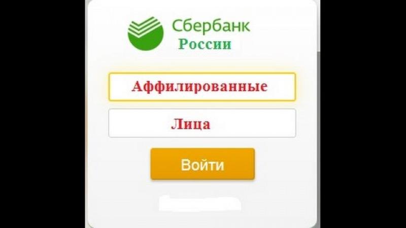 Сбербанк России Аффилированные лица