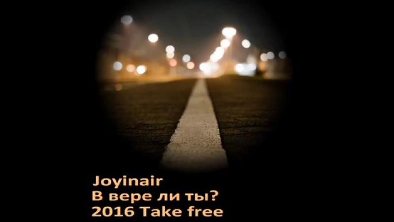 Joyinair В вере ли ты