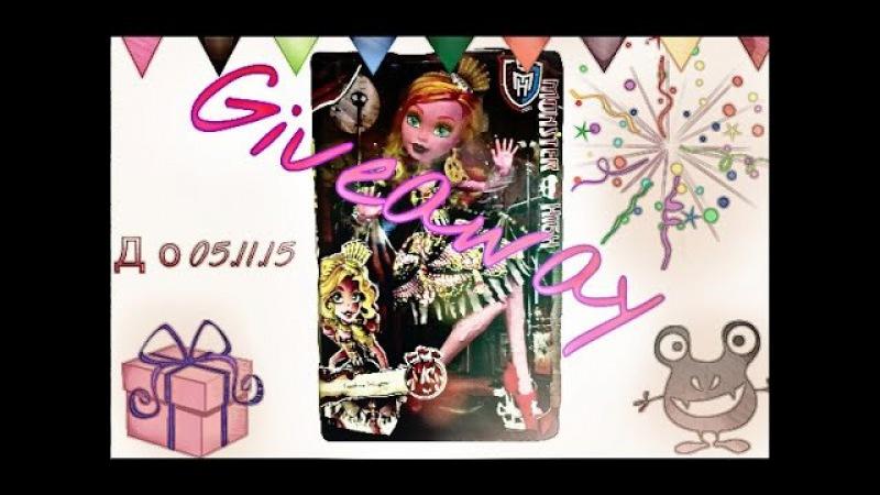 Giveaway на нашем канале Розыгрыш куклы Гулиопы Джеллингтон Gooliope Jellington
