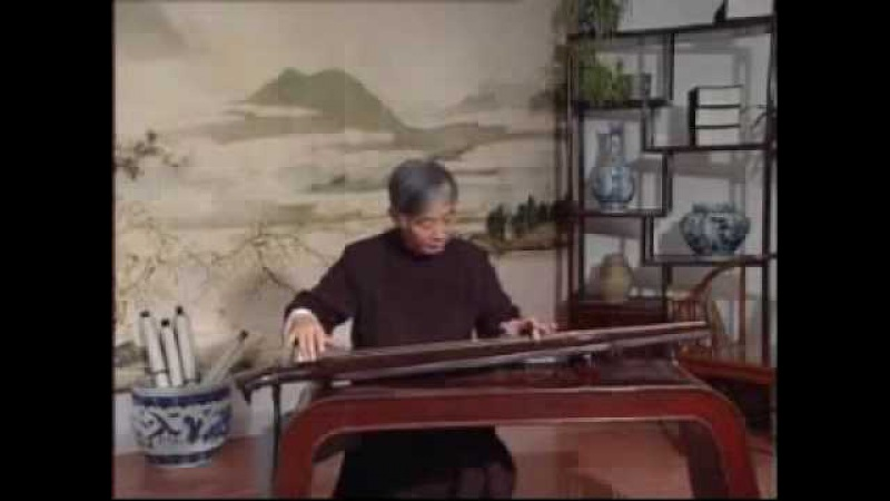 Цинь Гуцинь Лиу Чжен Чунь