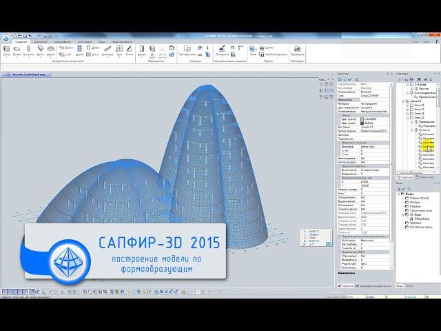 САПФИР-3D 2015. Построение модели по формообразующим