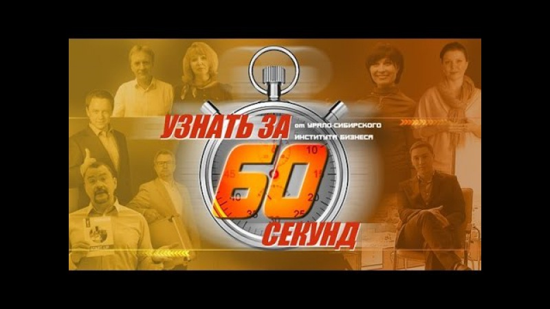 Бизнес-сериал Узнать за 60 секунд (2 серия) USIB.RU